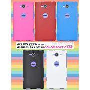 <アクオス用>AQUOS ZETA SH-01H/AQUOS Xx2 502SH用カラーソフトケース
