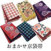 カジュアル 京袋帯 帯 おび (色柄おまかせ)