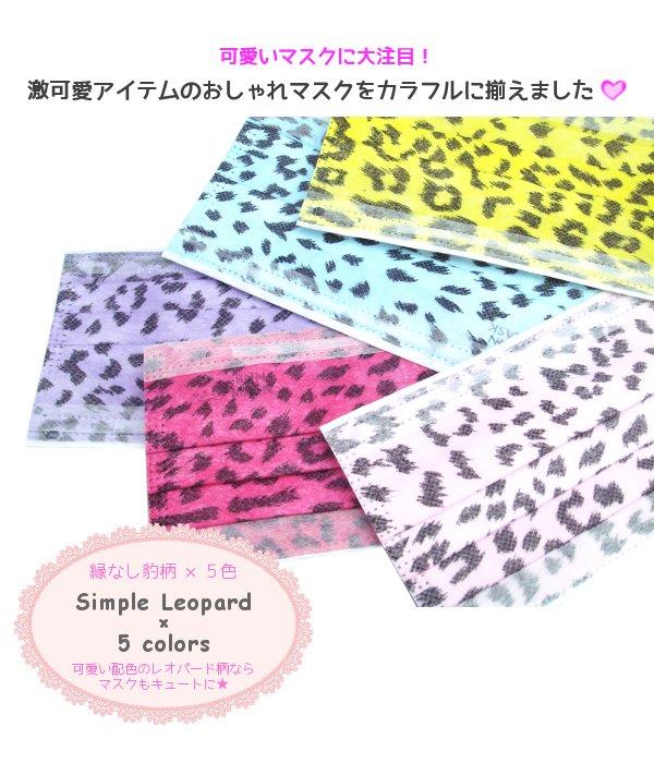 おしゃれマスク-縁なし豹柄-50枚セット☆不織布ぴったりフィット三層構造タイプ