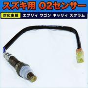 スズキ用 O2センサー 社外品 エブリィ ワゴン キャリィ スクラム 等 車用品・バイク用品