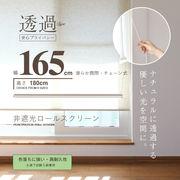 非遮光ロールスクリーン【麻混】165