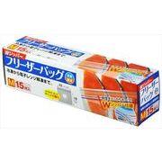 新WジッパーフリーザーバッグM15枚入 【 大和物産 】 【 台所用品 】