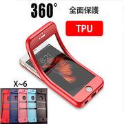 360°両面保護iPhoneX 8~6 8~6plus TPU 前面 はめ込み式 フルガード 液晶保護 5色/