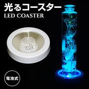 光るコースター 直径9.5cm 厚み2.2cm LED コースター / LED / 台座 / ライトアップ / 照明 / 7彩