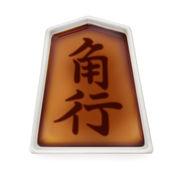将棋駒 醤油皿 角行 AR0604243