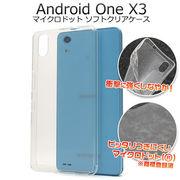 Android One X3用マイクロドット ソフトクリアケース