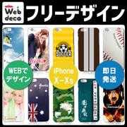Web deco スマホケース 【iPhoneX・Xs】 フリーデザイン オーダーメイド