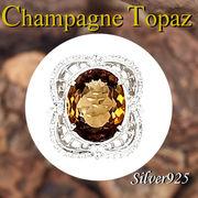 CSs / 09-63-1 ◆ Silver925 シルバー  リング  シャンペン トパーズ  13号