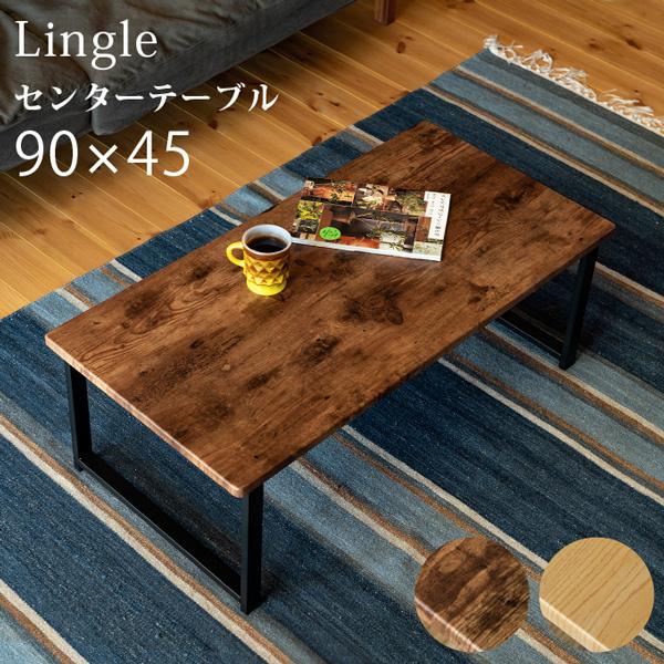 Lingle センターテーブル BR/NA