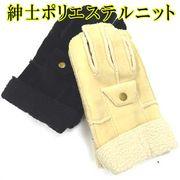 紳士ニット手袋 ムートン風 ポリエステル No.0052250