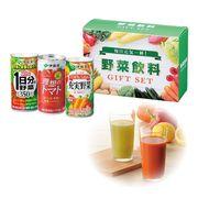 充実の野菜ジュース3本セット
