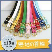 【ペット用品 】 犬 首輪 無地 犬用品  Sサイズ