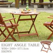ガーデン 八角テーブル 直径90cm ブラウン GT04FB