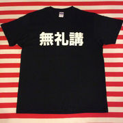 無礼講Tシャツ 黒Tシャツ×白文字 S~XXL