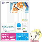 LP11N ヒサゴ カラーレーザプリンタ専用 名刺・カード 10面/ホワイト 特厚口 100枚