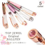【newデザイン】トップジュエルボールペン手作りキット ◆ オリジナルボールペンを作ろう!ハーバリウム