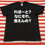 れぽーと?なにそれ、食えんの?Tシャツ 黒Tシャツ×白文字 S~XXL