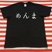 めんまTシャツ 黒Tシャツ×白文字 S~XXL
