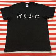 ばりかたTシャツ 黒Tシャツ×白文字 S~XXL