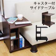 キャスター付き サイドテーブル BK/DBR/WH