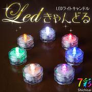 LEDキャンドル - 防水 - ロウソク cdl03 ライトキャンドル(蝋燭)LEDで光るロウソク / ローソク / 7彩