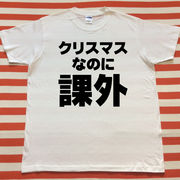 クリスマスなのに課外Tシャツ 白Tシャツ×黒文字 S~XXL