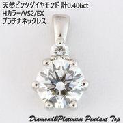 天然ダイヤモンド計0.471ct Eカラー/VS1/EXCELLENT HC Pt900 プラチナペンダントトップ
