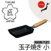 【日本製】 日本製 匠 鉄製 玉子焼き(小) IH対応 マグマプレート 鉄玉子焼き フライパン 木柄ハンドル