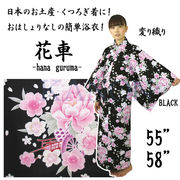 彩りゆかた「花車」変り織り浴衣 黒