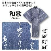 【日本製】「和歌」があしらわれた鮫小紋柄浴衣 紺地に白柄