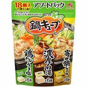 【ケース売り/送料込】味の素 鍋キューブ(R) ケースエティ 3種18個アソート
