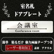 客室札・ドアプレート【会議室】ステンレス調アクリルプレート