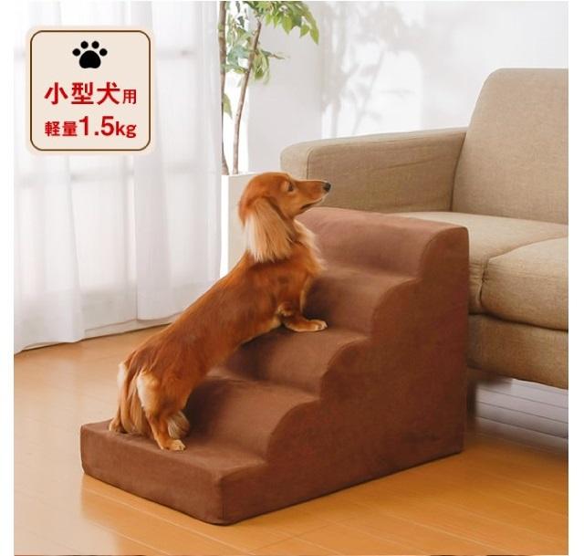 ドッグステップ 犬 階段 小型犬用 スロープ