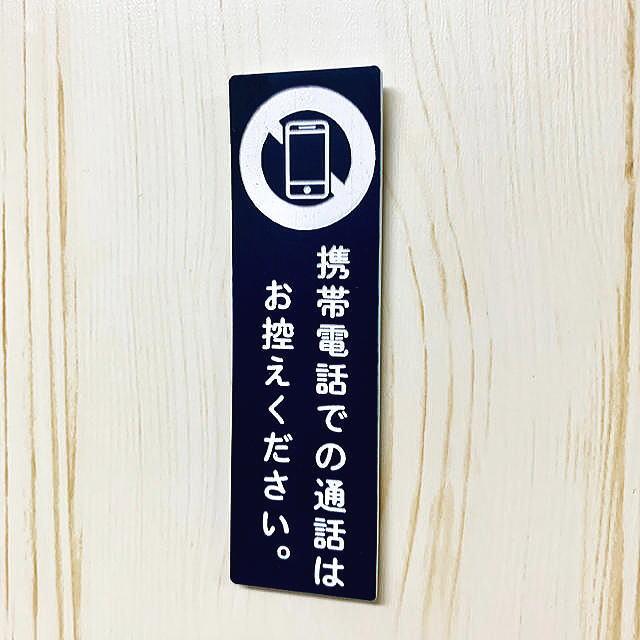 アクリル製 サインプレート 「携帯電話での通話はお控えください。」プレート