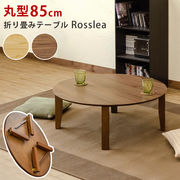 【離島発送不可】【日付指定・時間指定不可】Rosslea 折り畳みテーブル 85Φ NA/WAL