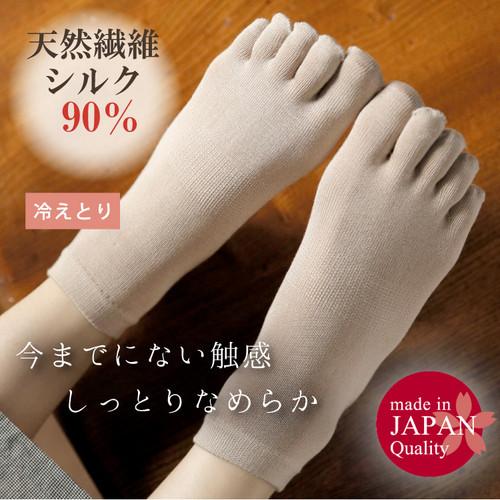 日本製・シルク5本指クルーソックス