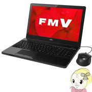 [予約]FMV 15.6インチノートパソコン LIFEBOOK AH41/D2 FMVA41D2B [シャイニーブラック]
