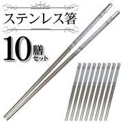ステンレス製箸10膳セット/マイ箸/高級感/おしゃれ/模様入/耐久性/耐熱性抜群/10膳ステンレス箸セット