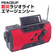 防災グッズ 防災ラジオライト・エマージェンシー