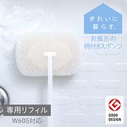【水切れよく、清潔速乾!】「きれいに暮らす。」お風呂の柄付きスポンジ リフィル(ホワイト)