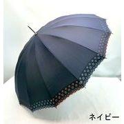 【雨傘】【長傘】婦人手開き16本骨裾花柄ヒートカット雨傘