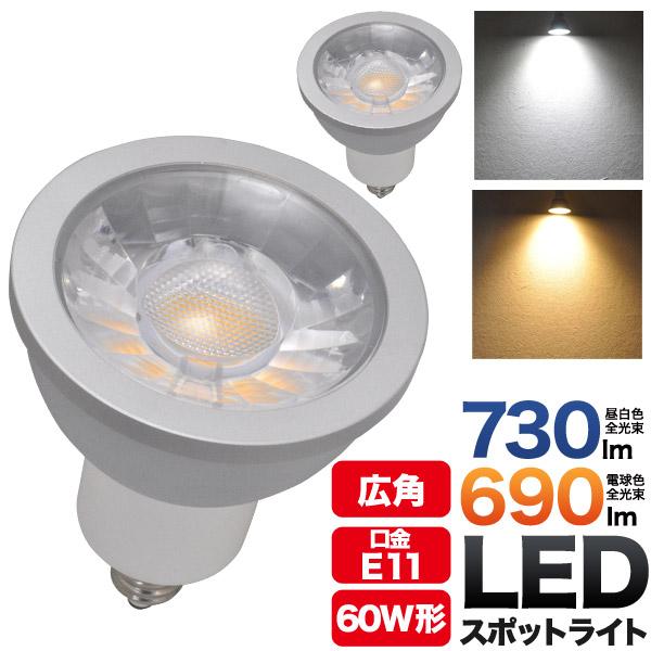 売れ筋電球No.1! LED電球 蛍光灯 JDRφ50 ハロゲンランプ60W型対応 6W広角LEDスポットライト 口金E11