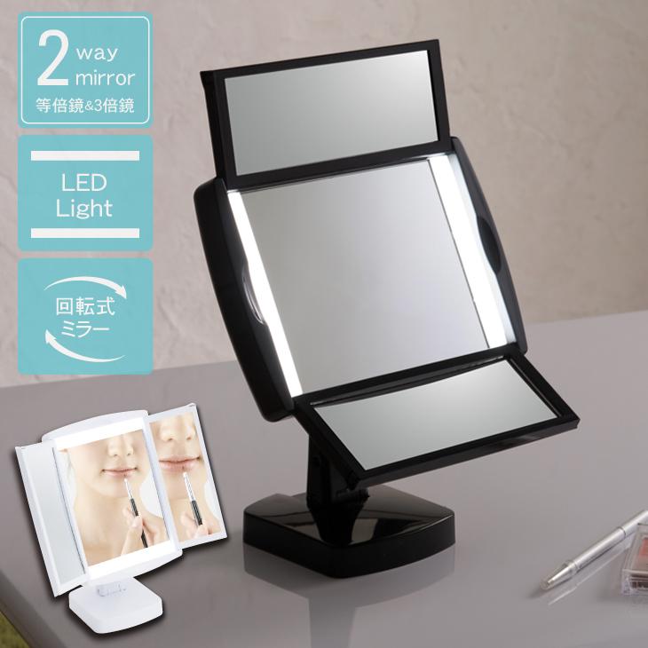 【直送可/送料無料】LED付女優卓上ミラー◇キレイミラー 鏡 三面鏡 光る 折りたたみ メイク