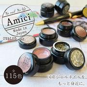 【全115色】国産カラージェル アミーチ 新生NC&SX 2/2 【400~626】