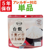 非常食 アルファ米 安心米「白飯」5年保存 国産米100%