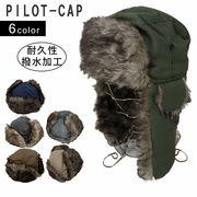 帽子 パイロットキャップ アビエーター フライト キャップ 撥水 耳あて  メンズ レディース