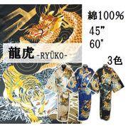 【日本製】『龍虎』のメンズ綿サテン着物