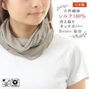 【2020春夏新作】日本製 シルク100% ネックウォーマー