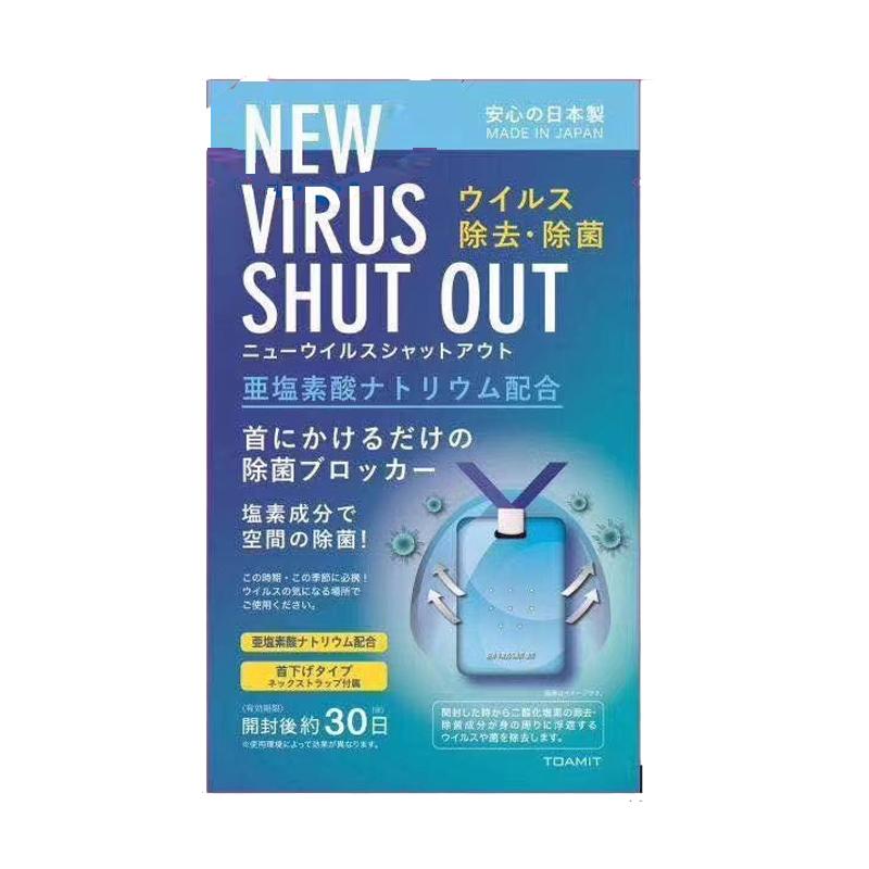 【翌営業日の出荷】空間除菌 NEW VIRUS SHUT OUT(ウイルス シャットアウト)