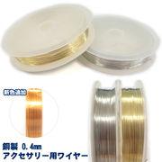 【新色追加】【アクセサリー用ワイヤー 0.4mm】約10m 銅製 針金 金 銀  銅 ハンドメイド